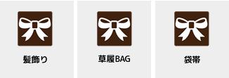 髪飾り、草履BAG、袋帯
