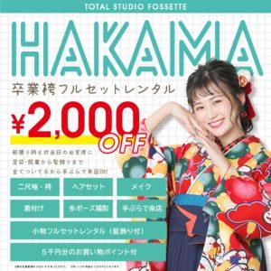 袴2000円クーポン